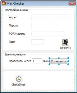 Отправка почты - Дизайн формы