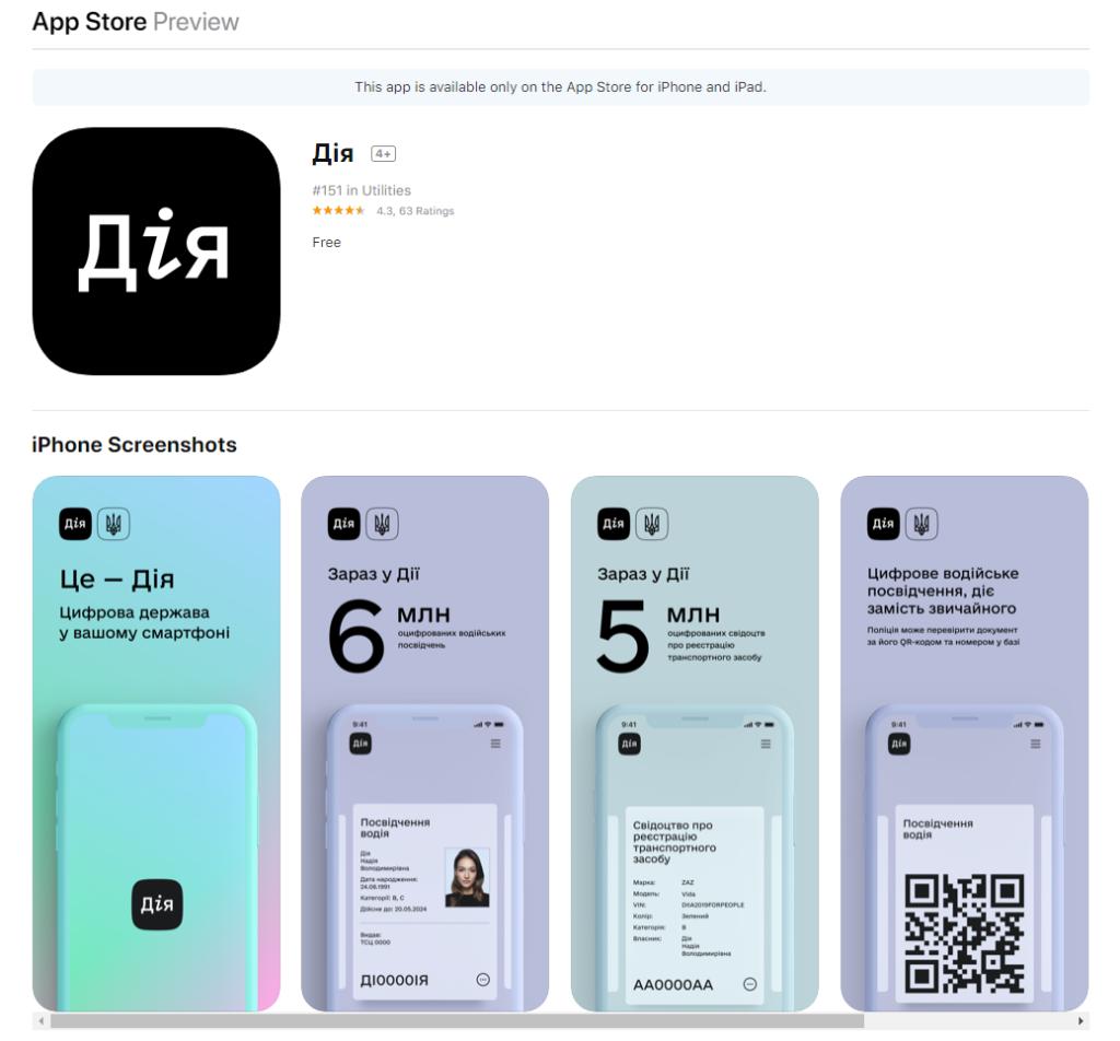 """Скачать """"Дію"""" в AppStore"""