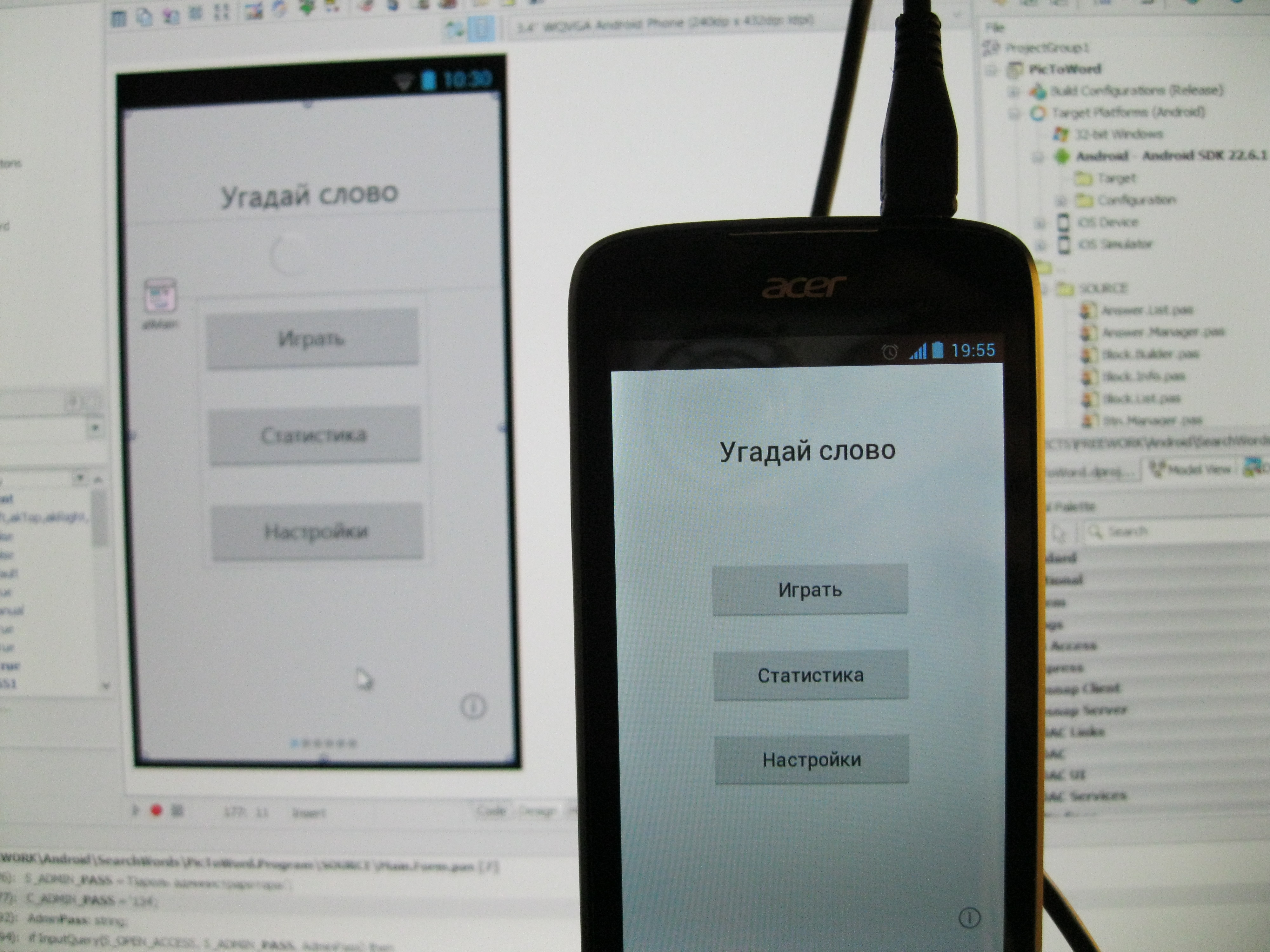Delphi - мобильная разработка