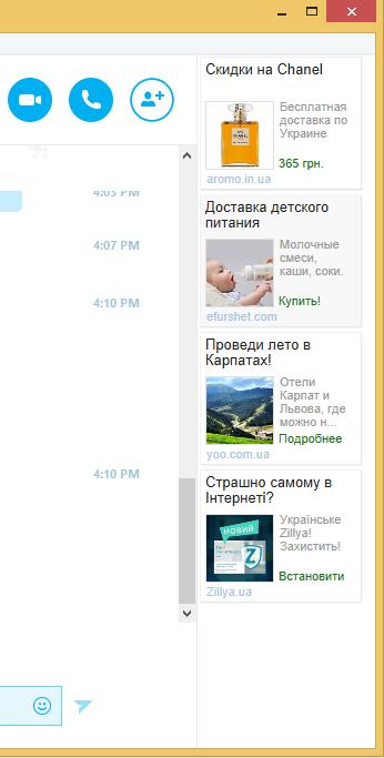 Убрать рекламу в Skype
