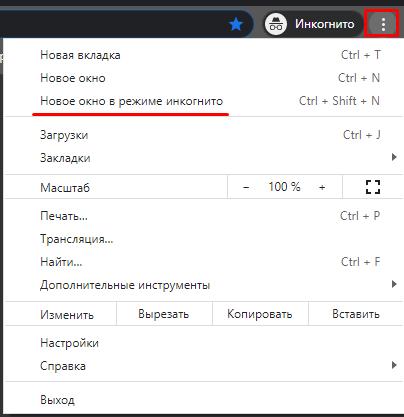 Рис 1. Как открыть Chrome  в режиме инкогнито